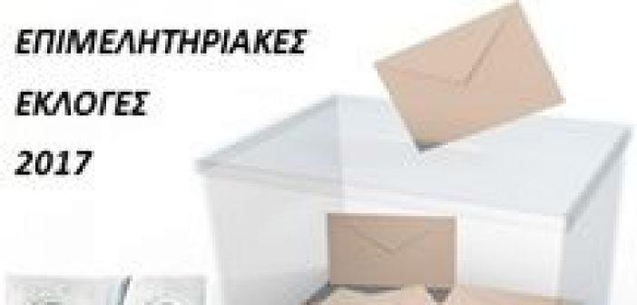Ο Εμποροβιομηχανικός Σύλλογος Ι.Π. Μεσολογγίου υπέρ της σύστασης εφορευτικών επιτροπών