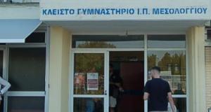 Αναβάθμιση αθλητικών υποδομών στο Δήμο Ιερής Πόλης Μεσολογγίου