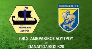 Β' φάση του Κυπέλλου ΕΠΣ Αιτ/νίας: Αμβρακικός Λουτρού – Παναιτωλικός…