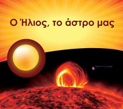 «Ο Ήλιος, το άστρο μας»: Εκδήλωση Αστρονομίας στο κτίριο Ναυπακτία (λιμάνι)