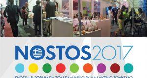 Σύλλογοι που συμμετείχαν στην έκθεση Εναλλακτικού Τουρισμού NOSTOS 2017 ευχαριστούν…