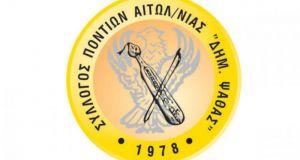 Κοπή Βασιλόπιτας και Γενική Συνέλευση για τον Σύλλογο Ποντίων Αιτωλοακαρνανίας…