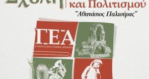 Σχολή Τοπικής Ιστορίας και Πολιτισμού «Αθανάσιος Παλιούρας»: Παρουσιάσεις-ομιλίες για τη…