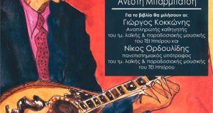 Το «Ανυπότακτο Αγρίνιο» παρουσιάζει «Το πρώιμο έργο του Βασίλη Τσιτσάνη»