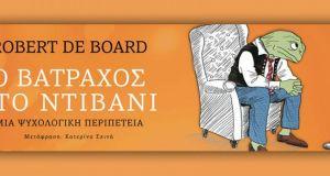 Αγρίνιο: Η Λέσχη ανάγνωσης παρουσιάζει το βιβλίο «Ο Βάτραχος στο…