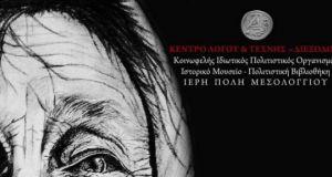 """Διέξοδος: Η έκθεση """"Κάρβουνο & Φως"""" παρατείνεται μέχρι 12 Ιανουαρίου"""