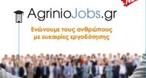 Το Agriniojobs.gr ένα νέο site για το Αγρίνιο με ευκαιρίες…