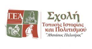 Σχολή Τοπικής Ιστορίας και Πολιτισμού «Αθανάσιος Παλιούρας»: «Ο Τρικούπης αρνείται…