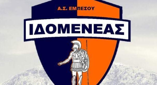Α.Σ. Ιδομενέας Εμπεσού: «Ζητάμε την παραδειγματική τιμωρία των κ. Κελεπούρη, Βαλλιάνου και Καούρη»