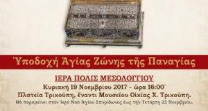 Πρόγραμμα υποδοχής της Τιμίας Ζώνης της Θεοτόκου στην Ιερά Μητρόπολη…