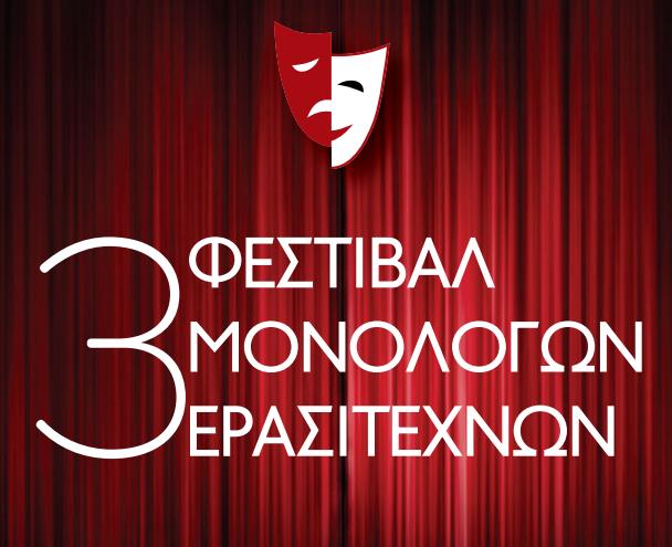 Δήμος Αγρινίου: Ξεκινά το «3ο Φεστιβάλ Μονολόγων Ερασιτεχνών»