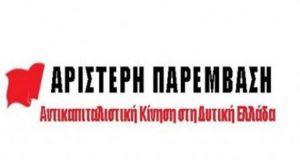 Αγρίνιο: Παρουσιάστηκε Το ψηφοδέλτιο της Αριστερής Παρέμβασης