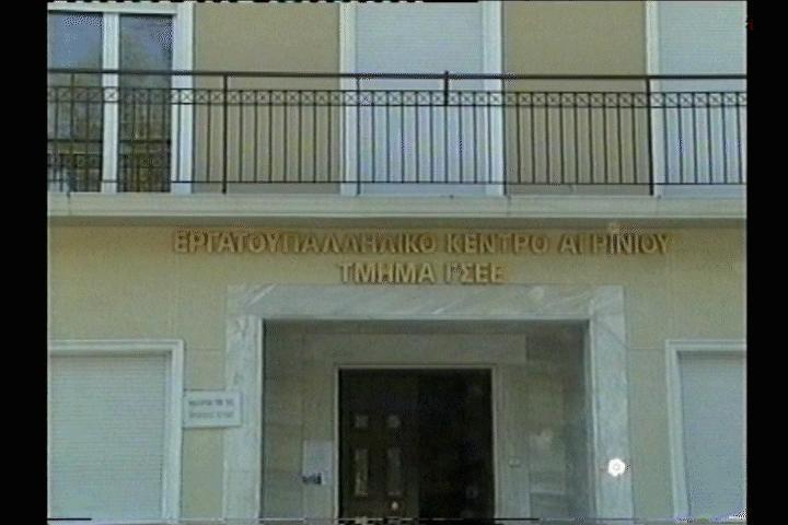 Το Δ.Σ. του Εργατικού Κέντρου Αγρινίου για τις αποφάσεις που έλαβε στη συνεδρίασή του