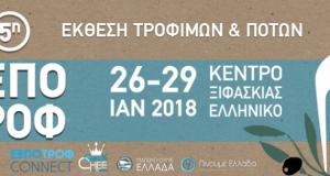 """Η Περιφέρεια Δυτικής Ελλάδας συμμετέχει στην """"5η ΕΞΠΟΤΡΟΦ 2018 &…"""