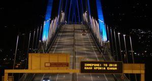 """Το μήνυμα της Γέφυρας Ρίου-Αντιρρίου """"Χαρίλαος Τρικούπης"""" για το 2018"""