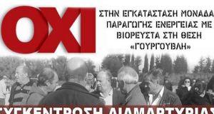 Νέα συγκέντρωση διαμαρτυρίας για τα βιορευστά στο Θύρρειο Βόνιτσας