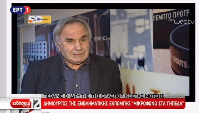 Πέθανε ο Κώστας Μότσης, ο ιδρυτής της ΕΡΑ ΣΠΟΡ (Βίντεο)