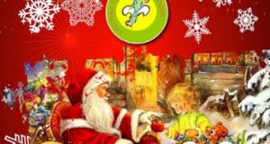 Πρωτοβουλία και Δράση των Προσκόπων του Αγρινίου για τις γιορτές…
