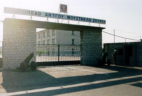 Μεσολόγγι: Επιστολή άρνησης «φιλοξενία» λαθρομεταναστών στο στρατόπεδο 2/39 Σ.Ε.