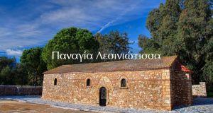 Αιτωλοακαρνανία: Παναγία Λεσινιώτισσα (Βίντεο)
