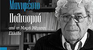 Ο Κ. Μαραγιάννης,για το νέο βιβλίο του Μήτσου Κασόλα: «Για…