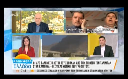 Καμπούλ: Οι δυο Έλληνες περιγράφουν τις δραματικές στιγμές και συγκλονίζουν (Βίντεο)
