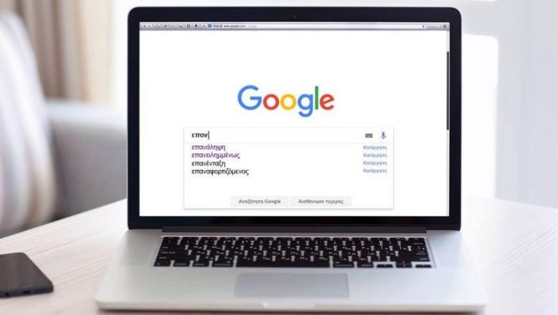 Οι 10 λέξεις που όλοι googlάρουμε για να σιγουρευτούμε πώς γράφονται