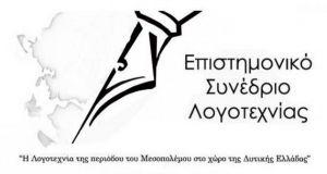 Αγρίνιο: Συνεχίζεται η υποβολή εργασιών για το Επιστημονικό Συνέδριο Λογοτεχνίας