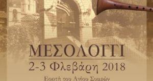 Μεσολόγγι: Το παραδοσιακό πανηγύρι του Χειμωνιάτικου Αη-Συμιού