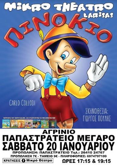 Το Αριστούργημα του Carlo Collodi «Πινόκιο» στο Παπαστράτειο Μέγαρο Αγρινίου
