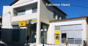 Κατούνα: Κλείνει η Τράπεζα Πειραιώς (πρώην Αγροτική)