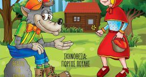 Αγρίνιο: Η κοκκινοσκουφίτσα και ο Καλός Λύκος στο Παπαστράτειο Μέγαρο