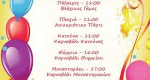 Όλα έτοιμα για τις αποκριάτικες εκδηλώσεις του Δήμου Ακτίου-Βόνιτσας –…