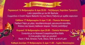 Δήμος Ι. Π. Μεσολογγίου: Αποκριάτικες εκδηλώσεις (16-19 Φεβρουαρίου)