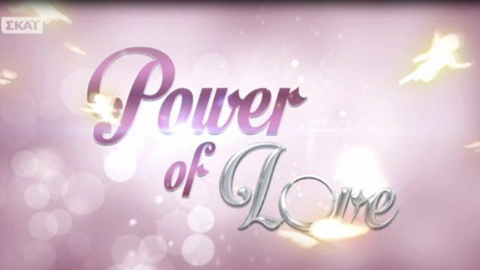 Power of Love 2: Οι νικητές και τα ποσοστά τηλεθέασης