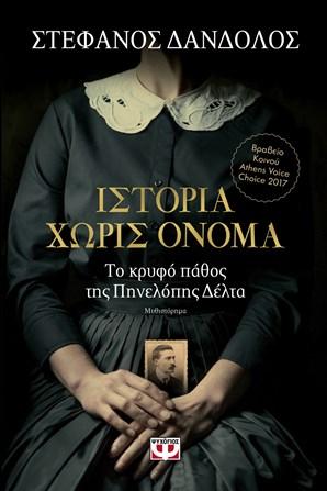 Αγρίνιο: Παρουσίαση του νέου βιβλίου του Στέφανου Δάνδολου