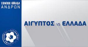 Αίγυπτος – Ελλάδα: Live στον Agrinio937 fm, διαδικτυακά στο AgrinioTimes.gr…