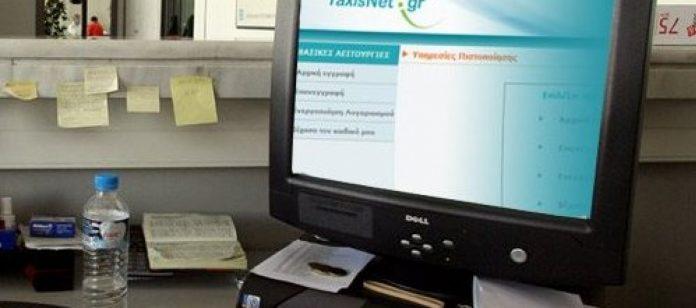 Φορολογικές δηλώσεις: Ανοίγει το Taxisnet μέσα στον Μάρτιο – Έρχεται νωρίτερα και ο ΕΝΦΙΑ