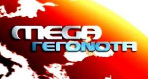 Εφάπαξ βοήθημα: 1.000 ευρώ σε κάθε άνεργο του Mega από…