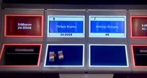 Παίκτες του Money Drop έχασαν 78.000 ευρώ επειδή ο Τσίπρας…