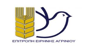 Επιτροπή Ειρήνης Αγρινίου: «Έξω η Ελλάδα από τις συμμαχίες των…