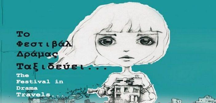 Αγρίνιο: Φεστιβάλ Κινηματογράφου στον «Άνεσις» από 4 έως 9 Μαΐου