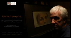 Αγρίνιο-«Ζωγραφικά Μονοπάτια»: Παρουσίαση εικαστικού έργου του Χρήστου Γαρουφαλή