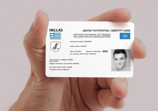 Ξεκίνησε ο διαγωνισμός της ΕΛ.ΑΣ. για τις νέες ταυτότητες