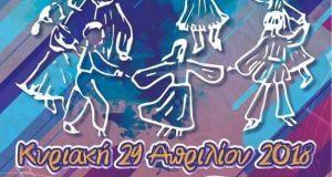 Παγκόσμια Ημέρα Χορού στο Αγρίνιο