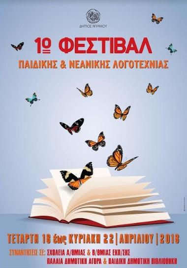 1ο Φεστιβάλ Παιδικής και Νεανικής Λογοτεχνίας στο Αγρίνιο