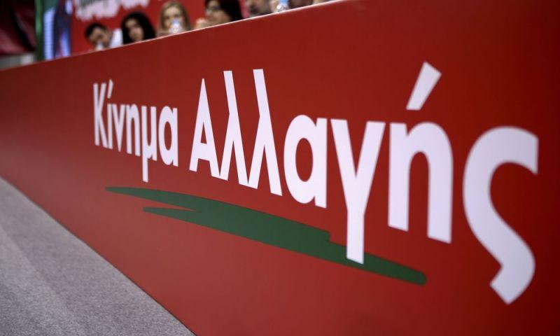 Κίνημα Αλλαγής: Ανικανότητα και ολιγωρία επέδειξε η κυβέρνηση στην Εύβοια