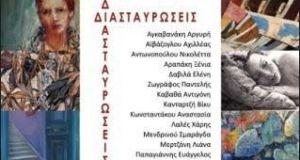 """""""Διασταυρώσεις"""" από την ομάδα ARTPUZZLEgroup στην Παλαιά Δημοτική Αγορά Αγρινίου"""