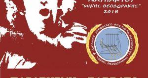 9ο Διεθνές Χορωδιακό Φεστιβάλ Ναυπάκτου «Μίκης Θεοδωράκης»