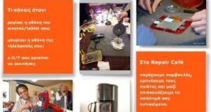 Repair Café: Το πετάμε; Με τίποτα!» – 10 Ιουνίου στο…
